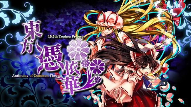 「東方Project」公式 弾幕対戦アクションゲーム『東方憑依華 〜 Antinomy of Common Flowers.』Switch版/PS4版 いよいよ本日配信開始!
