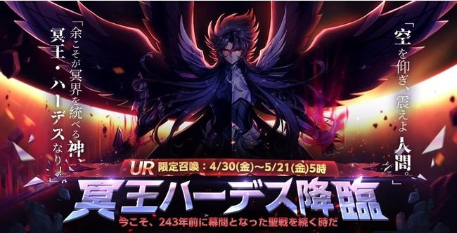 超高画質3DRPGスマホゲーム『聖闘士星矢 ライジングコスモ』 、ゴールデンウィーク・イベントを開催!聖衣システム第二弾も開催します!