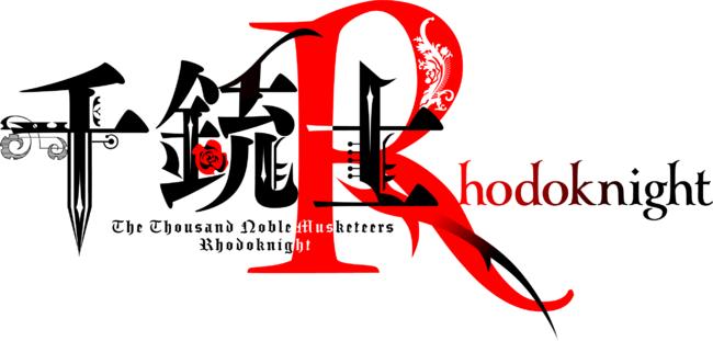 事前登録受付中の『千銃士:Rhodoknight』、山谷祥生さんをゲストに迎え、熊谷健太郎さん、八代拓さんがMCのネットラジオ「千銃士R~BeRadio!~」の第8回目を本日配信開始!