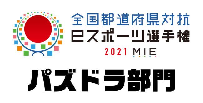 【パズドラ】「全国都道府県対抗eスポーツ選手権 2021 MIE パズドラ部門」の全国予選で使用するランキングダンジョンを発表!