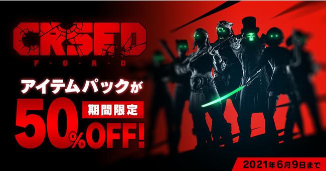 生き残りをかけて戦うオンラインシューティングゲーム『CRSED』PS4/PS5版にて50%OFF割引セールとTwitterキャンペーンを実施中!