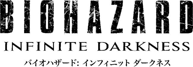 CGドラマ『バイオハザード:インフィニット ダークネス』主要キャラクター日本語吹き替えキャスト発表! さらに吹き替え版本予告とキャラPVが解禁!