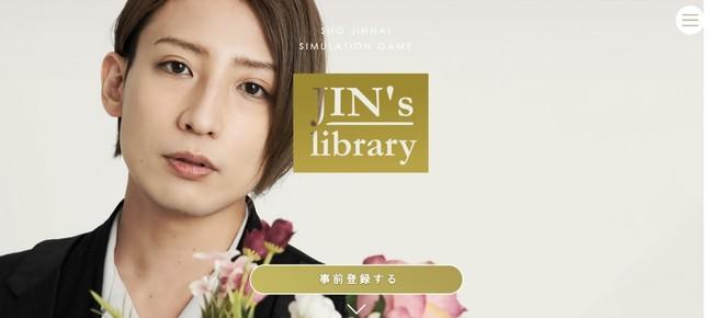 俳優・陳内将の実写版シミュレーションゲーム「JIN's library」事前登録(無料)キャンペーン開始