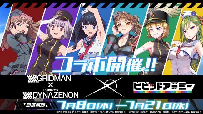 『SSSS.GRIDMAN』×『SSSS.DYNAZENON』×G123『ビビッドアーミー』本日より開催!