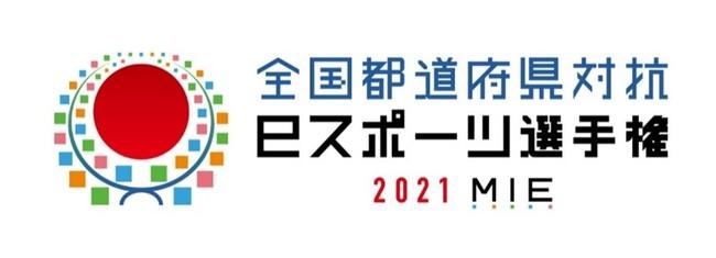 「全国都道府県対抗eスポーツ選手権 2021 MIE」各部門で都道府県代表が続々決定