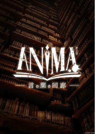 角川武蔵野ミュージアムを使用した多人数型マーダーミステリー「ANIMA –言の葉の回廊-」8/15(日)より公演決定