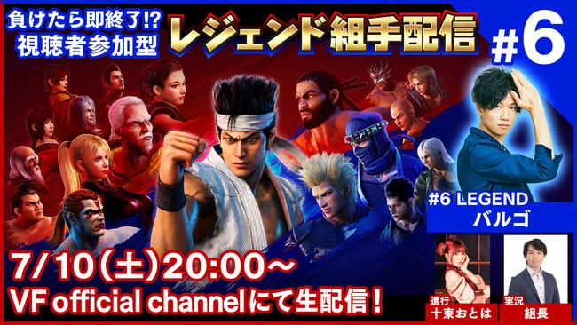「バーチャファイター」シリーズ最新作 PS4™『Virtua Fighter esports』負けたら即終了!? 視聴者参加型「レジェンド組手配信#6」 7月10日(土)のゲストはバルゴさん!
