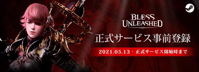 【NEOWIZ プレスリリース】正式サービスまであと18日!PC向けMMORPG 『BLESS UNLEASHED PC』 スキルとコンボの使い方を動画で公開!