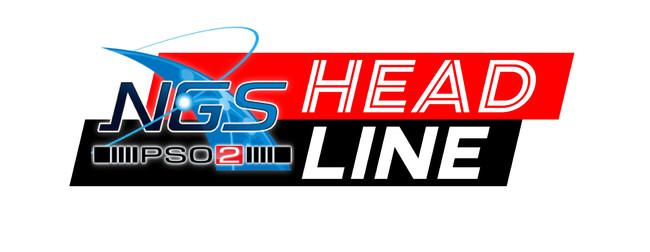 『NGS ヘッドライン』7月27日(火)21時より放送!『PSO2 ニュージェネシス』の最新情報をお届け!