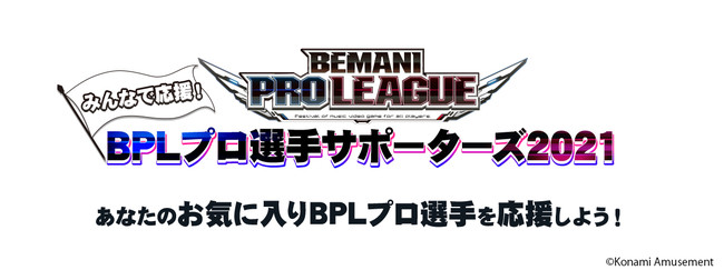 『BEMANI PRO LEAGUE 2021』プロ選手を応援しよう!「みんなで応援!BPLプロ選手サポーターズ2021」開催
