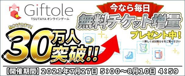 登録者数30万人突破記念キャンペーン開催!『TSUTAYA オンラインゲーム Giftole(ギフトーレ)』