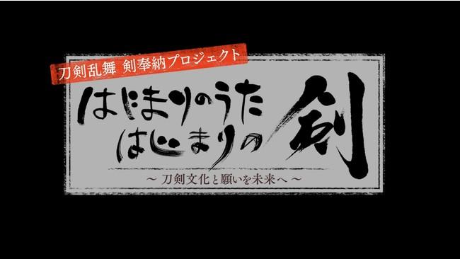 刀剣乱舞 剣奉納プロジェクト『はじまりのうた はじまりの剣』~刀剣文化と願いを未来へ~特別映像を8月11日(水)に公開!