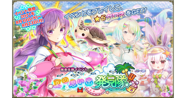 DMM GAMES『FLOWER KNIGHT GIRL』8月10日アップデート実施!新イベント「夏の思い出発見隊」開催!