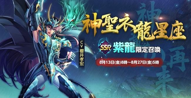 超高画質3DRPGスマホゲーム『聖闘士星矢 ライジングコスモ』神聖衣・紫龍がついに限定召喚に登場! この夏を盛り上げるイベントも多数開催!