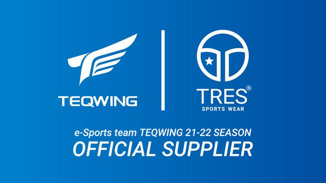 eスポーツチーム「TEQWING e-Sports」がスポーツブランドの「株式会社トレス」とのスポンサー契約を締結
