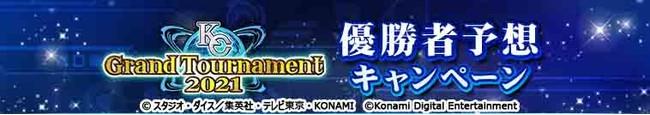 モバイル・PCゲーム『遊戯王 デュエルリンクス』「KCグランドトーナメント2021 優勝者予想キャンペーン」を本日開始!