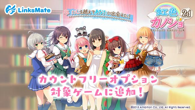 『虹色カノジョ2d』がMVNOサービス「LinksMate(リンクスメイト)」のカウントフリーオプション対象コンテンツとして2021年8月19日(木)より追加!