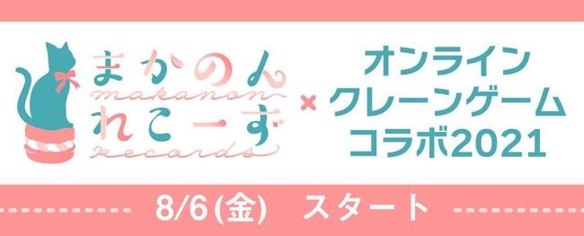動画配信サービスで大人気の歌手「柾花音」さんとコラボ ピーナッツクラブ限定のグッズがオンクレに新登場!