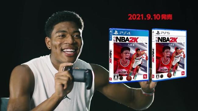 八村塁選手が吠える!駆け回る!歓喜のダンス!?『NBA® 2K22』日本オリジナル「八村塁と遊ぼう篇」TVCM初公開!待望の『NBA® 2K22』は遂に今週10日(金)発売!