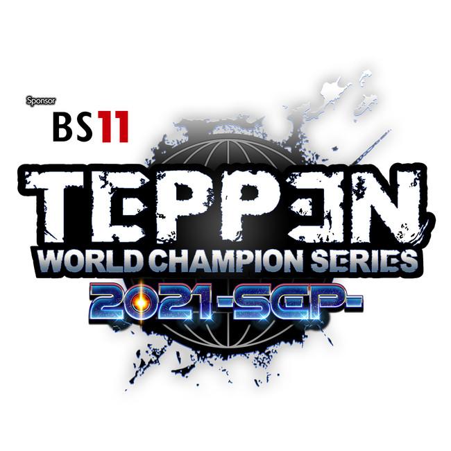 「WCS2021 -SEP- Sponsored By BS11」決勝大会、開催!
