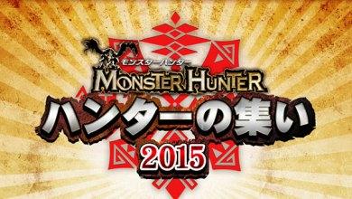 monster-hunter-evento-2015