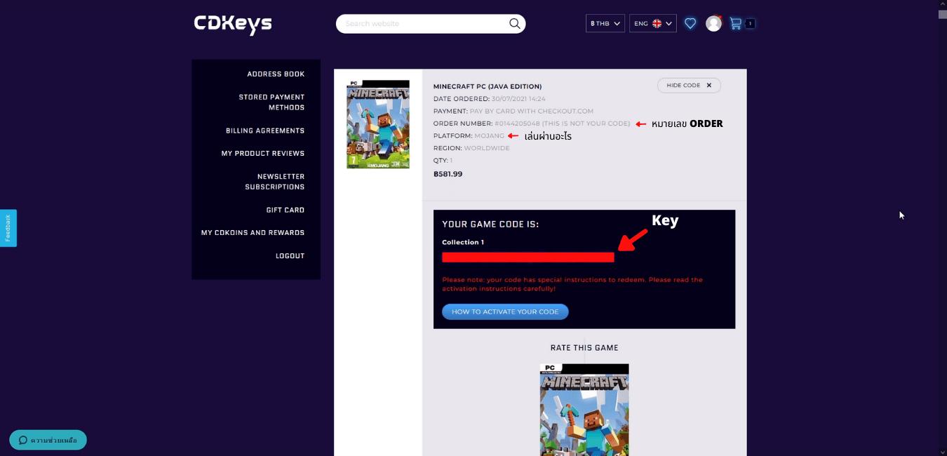 วิธีซื้อเกมผ่านเว็บ CDKeys