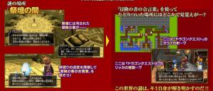 時渡りの迷宮3