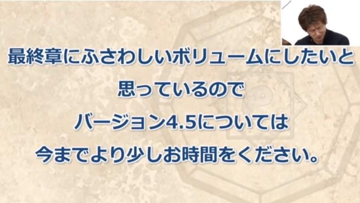 ドラクエ10バージョン4.5