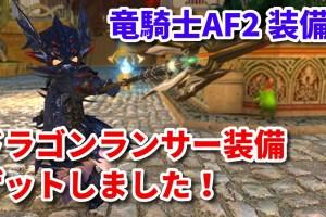 FF14 ドラゴンランサー AF2装備 竜騎士