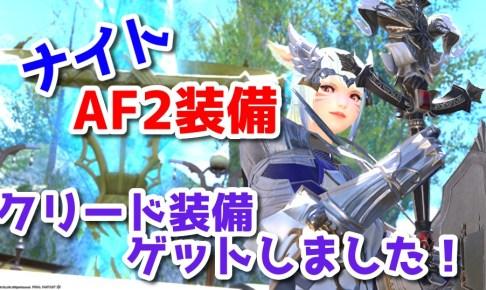 ナイト AF2装備 クリード