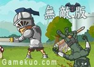 城堡騎士守城無敵版 - 小遊戲谷