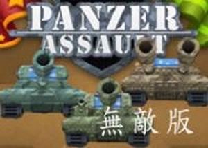 坦克突擊無敵版 - 小遊戲谷