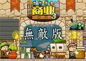 商業帝國3中文無敵版 - 小遊戲谷