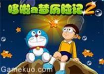 哆啦A夢歷險記2 - 小遊戲谷