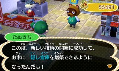 『とびだせ どうぶつの森 amiibo+』隠し倉庫の提案