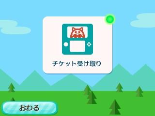 『とびだせ どうぶつの森 amiibo+』受け取り画面