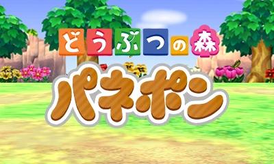 とびだせ どうぶつの森 amiibo+(アミーボプラス)内ゲーム「パネポン」