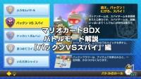 マリオカート8デラックス バトルモード解説「パックンVSスパイ」編