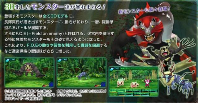世界樹の迷宮IV 伝承の巨神