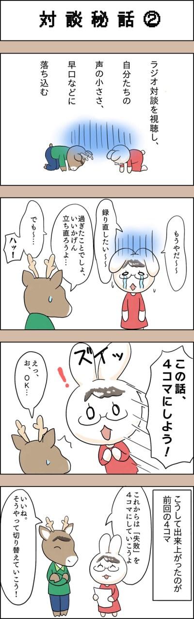 対談秘話2