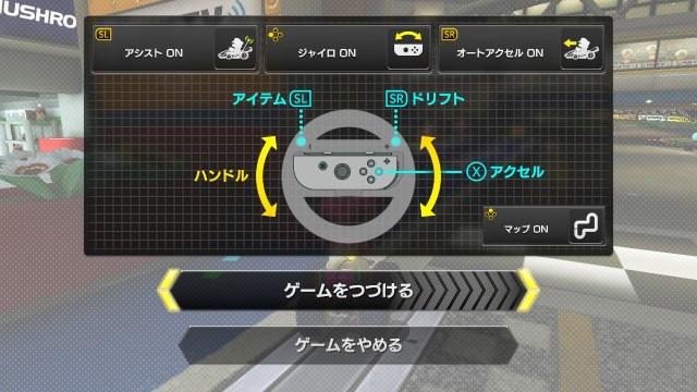 マリオカート8デラックス
