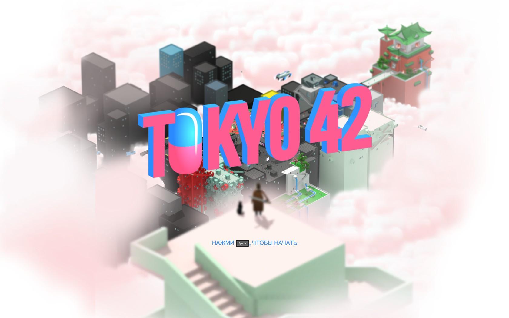 Tokyo 42…