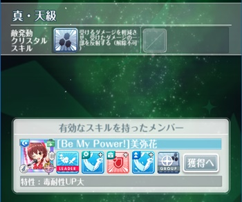 ★4[Be My Power!]美弥花のクリスタル耐性スキル