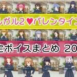 【オルガル2】バレンタイン「限定ボイス」オルタナ全19人+1まとめ2019