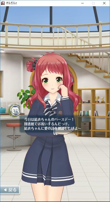 恋 織宮結衣誕生日限定ボイス2019