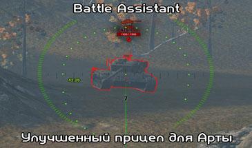 Скачать прицел для арты мод battle assistant world of tanks 0 9 17
