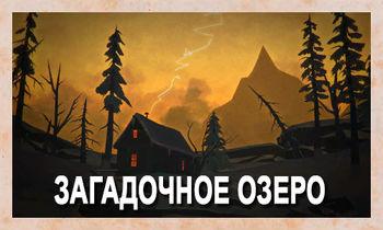Карта Загадочного Озера в The Long Dark