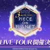 【シャニマス】3rdLIVE TOURのキャスト情報が公開!公演ごとにかなりメンバーが違うっぽい?