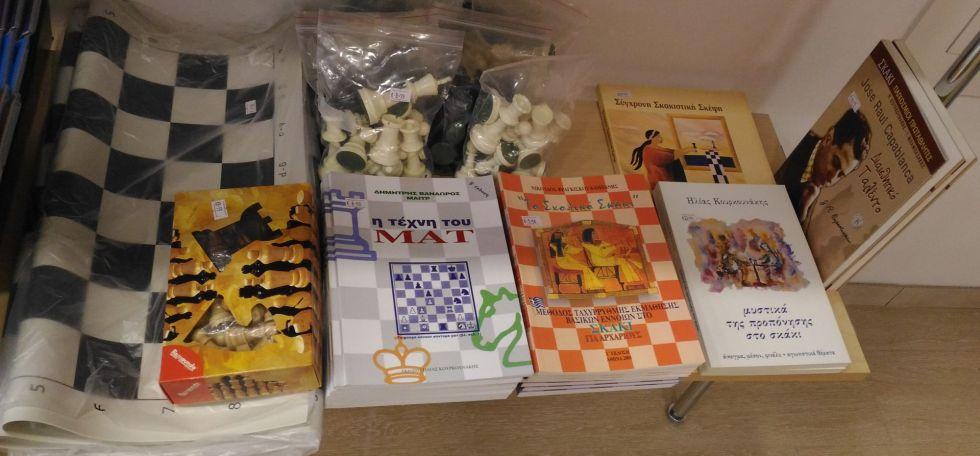 σκάκι, σκακιστικά κομμάτια, σκακιέρες, σκακιστικά βιβλία