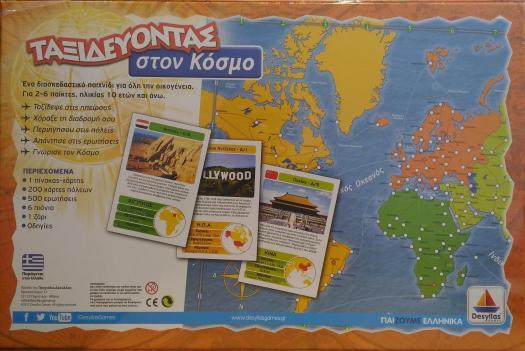 """Παίκτες: 2-6, ηλικία: 10+, διάρκεια: 60'  Ακατάλληλο για παιδιά έως 3 ετών.  Το Game ON παρουσιάζει ένα παιχνίδι γνώσεων για όλη την οικογένεια.   Επισκέψου μικρές και μεγάλες χώρες σε όλες τις ηπείρους, αντιμετώπισε διάφορες προκλήσεις και φτάσε στην αφετηρία σοφότερος!  Ετοίμασε βαλίτσες και διαβατήριο για ένα μοναδικό ταξίδι σε ολόκληρο τον κόσμο!  Ανακάλυψε απίθανα μέρη, μάθε την ιστορία, την πολιτιστική κληρονομιά και τα αξιοθέατα κάθε τόπου.  Στην αρχή του παιχνιδιού, κάθε παίκτης επιλέγει τυχαία έξι κάρτες - πόλεις με βάση τις οποίες καθορίζονται η αφετηρία, οι σταθμοί και ο τερματισμός του ταξιδιού του.  Στόχος του είναι ο σχεδιασμός της διαδρομής που θα ακολουθήσει, με τέτοιο τρόπο ώστε να καλύψει όλες τις πόλεις - σταθμούς και να επιστρέψει στην αφετηρία το συντομότερο.  Νικητής αναδεικνύεται ο παίκτης που θα το καταφέρει πρώτος.   Η σειρά """"Ταξιδεύοντας"""" αποτελεί διαχρονική αξία, αφού προσφέρει γνώσεις διασκεδάζοντας μικρούς και μεγάλους!   Είσαι έτοιμος να κάνεις το γύρο του κόσμου μέσα σε λίγα λεπτά;"""